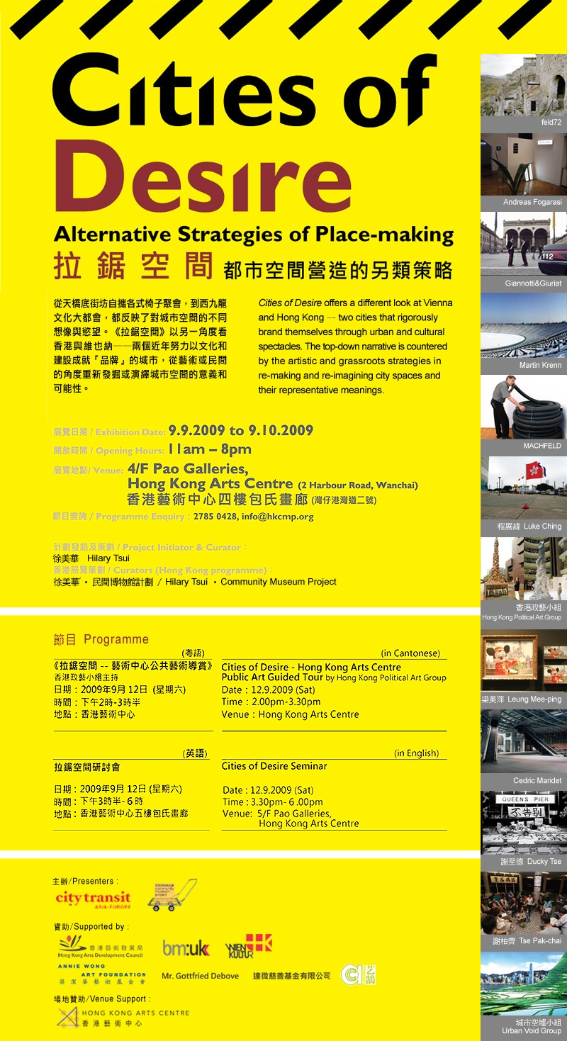 cities-of-desire_in-hk_1st-invite.jpg
